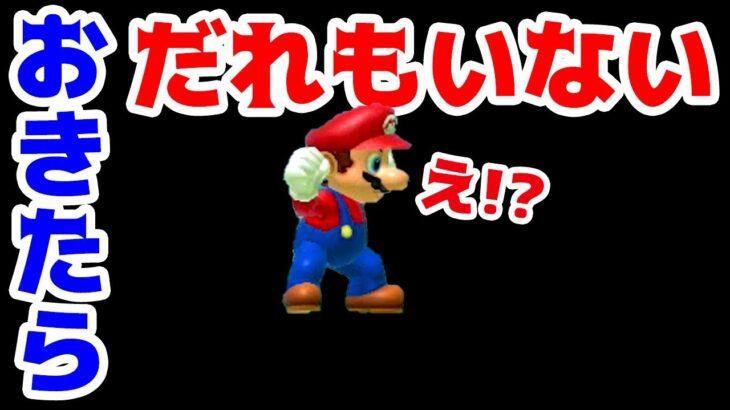 【ゲーム遊び】マリオメーカー2 おきたらだれもいない!?【アナケナ】Super Mario maker 2
