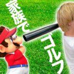 【マリオゴルフ】紳士のスポーツなのにマリオが大暴れするゲーム!【マリオゴルフスーパーラッシュ スイッチ2021】