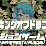 【アクションゲーム祭2021】 達人王おじさん vs キングオブドラゴンズ 20210601