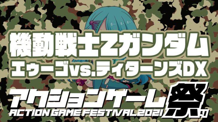 【アクションゲーム祭2021】 達人王おじさん&ちゃんたけ vs 機動戦士ZガンダムDX 20210606
