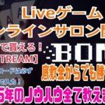 2021.6.18【ボンズカジノ】 低資金から勝つ方法【バカラ】10勝4敗中