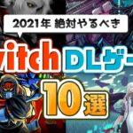 【2021年/上半期】絶対やるべきインディーズゲーム10選!ニンテンドースイッチのダウンロードゲーム紹介【Switch】