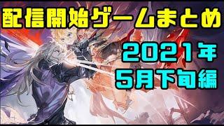 配信開始ゲームまとめ2021【5月下旬編】