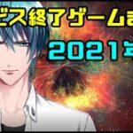 サービス終了ゲームまとめ2021【5月編後篇】