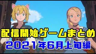 配信開始ゲームまとめ2021【6月上旬編】