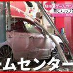 5人乗せた車がゲームセンターに突入…店内には客と従業員も 広島(2021年6月4日放送「news every.」より)