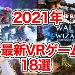 【2021年版】最新VRゲーム18選!【Oculus Quest 2】