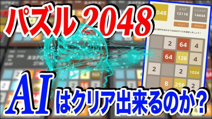 人工知能は2048というゲームをクリアすることは出来るのか?【物理エンジン】【強化学習】