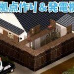 【ゲーム実況】#25 拠点作り&発電機直し ピンクマンアポカリプス【プロジェクトゾンボイド(Project Zomboid)/Build41(ビルド41)】