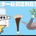 #253 ドイヒーくんのゲーム実況「ママにゲーム隠された3・謎解きスマホアプリゲーム」