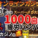 #259【オンラインカジノ|スロット😻】ジャックポット1000回転出ないと疲労ハンパない!|inボンズカジノ