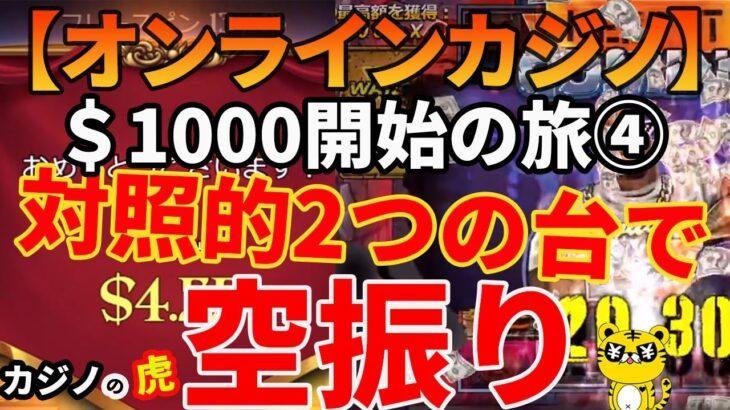 #263【オンラインカジノ|スロット😻】対照的な機種2台で空振り!|$1000開始の旅④ in カジノイン