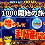 #265【オンラインカジノ スロット😻】相性良いWOLF GOLDで利確に執着! 現在$1000➡$3591 $1000開始の旅 in カジノイン