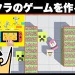 マイクラでハゲ倒すゲーム作る「ナビつき・作ってわかるはじめてのゲームプログラミング」【#266 ドイヒーくんのゲーム実況・ニンテンドースイッチ」