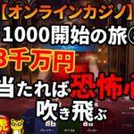 #267【オンラインカジノ バカラ😻】1億3千万円当たれば恐怖心吹き飛ぶ! $1000開始の旅⑧ in カジノイン