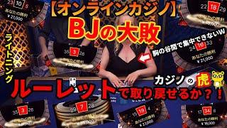 #270【オンラインカジノ|ブラックジャック・ルーレット😻】BJの借りをライトニングルーレットで取り返せるか?!|in エルドアカジノ