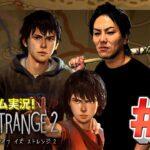 【#2】EIKOがライフイズストレンジ2を生配信!【ゲーム実況】