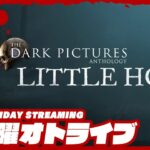 #2【ホラー】弟者,おついちの「リトルホープ(LITTLE HOPE)」【2BRO.】