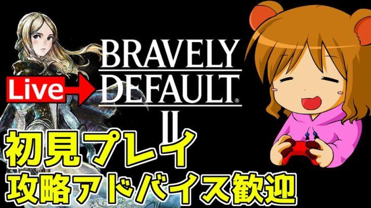 【ゲームライブ】ブレイブリーデフォルト2初見プレイ!#3