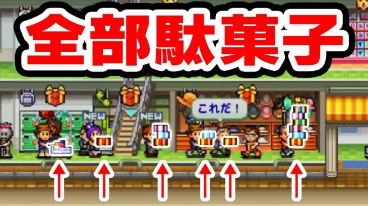 駄菓子で売上を立てる意味不明なデパート経営ゲーム #3
