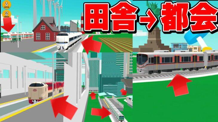 【電車多すぎ】大学生が無料の鉄道ゲームにハマるとこうなります【ツクレール#3】