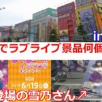 【クレーンゲーム】¥3000チャレンジ! ラブライブ景品何個とれるか?in秋葉原