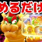 【ゲーム遊び】スーパーマリオ3Dワールド WORLD城まとめ 全部のようせい姫つめるだけ~w はじめての3Dワールドを2人でいくぞ!【アナケナ&カルちゃん】Super Mario 3D World