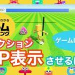 【はじめてゲームプログラミング】3DアクションゲームでHPを表示させたい!!