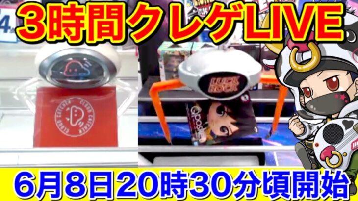 【初心者必見】3時間ぶっ通しクレーンゲーム勉強会LIVE !!!!クラウドキャッチャー&ラックロック