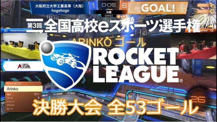 【全ゴール集】第3回全国高校eスポーツ選手権ロケットリーグ部門決勝大会