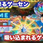 【メダルゲーム】観光しに行ったはずがフォーチュントリニティ4に吸い込まれていたお話