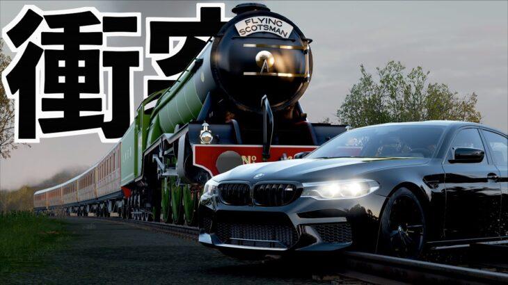 【ほぼ実写のレースゲームで列車と衝突したらどれくらい凹むのか検証】フォルツァホライゾン4実況 4K高画質