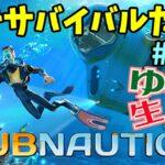 # 447【Subnautica サブノーティカ】サバイバルゲームらしいじゃん?知らんけど…【ゆっくり生放送】
