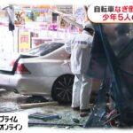 自転車なぎ倒してゲームセンターに突っ込む 少年5人の乗用車 広島市