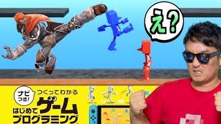 スマブラすら再現可能!神対戦ゲーム5選!【はじめてゲームプログラミング】