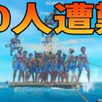 【海遭難系50人マインクラフト】50人でたった1枚の板の上で遭難するゲームをやります -RAFT#1【KUN】