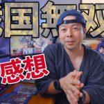 【ゲーム】戦国無双5 プレイ15時間「信長編クリア」感想!面白かった?つまらなかった?