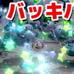 【ゲーム遊び】#53 スーパーマリオ3Dワールド クッパ-1 ほねほねカロンをバッキバキw はじめての3Dワールドを2人でいくぞ!【アナケナ&カルちゃん】Super Mario 3D World
