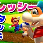 【ゲーム遊び】#54 スーパーマリオ3Dワールド クッパ-2 プレッシーとタッチ はじめての3Dワールドを2人でいくぞ!【アナケナ&カルちゃん】Super Mario 3D World