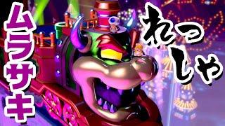 【ゲーム遊び】#56 スーパーマリオ3Dワールド クッパ-列車 クッパのムラサキ列車 はじめての3Dワールドを2人でいくぞ!【アナケナ&カルちゃん】Super Mario 3D World