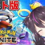【ポケモンユナイト】ポケモン新作ゲーム!5vs5で遊べるらしい‼