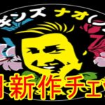 【雑談】月末恒例!6月新作ゲームチェック!!