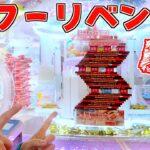 【クレーンゲーム】6000円かかったタワーにリベンジ🔥お菓子タワー崩すまでプレイし続けた結果…⁉️【スウィートランド/UFOキャッチャー】