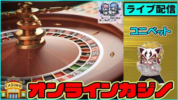 6月16回目【オンラインカジノ】【コニベット】