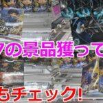 【クレーンゲーム】6/17登場の景品を獲ってきた!