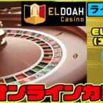 6月19回目【オンラインカジノ】【エルドアカジノ】