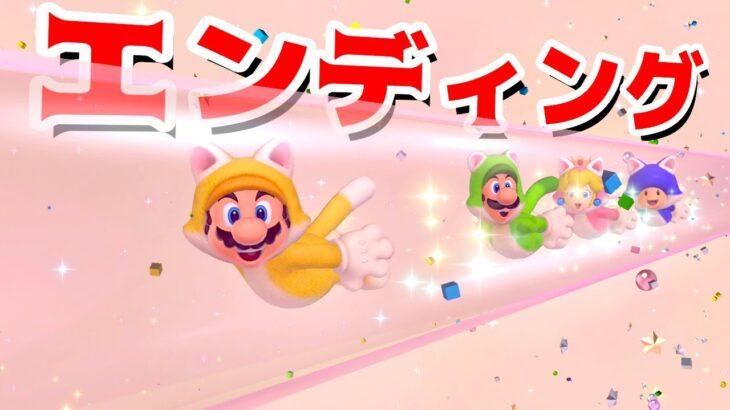 【ゲーム遊び】#62 スーパーマリオ3Dワールド クッパ-城 ネコクッパを倒してエンディング! はじめての3Dワールドを2人でいくぞ!【アナケナ&カルちゃん】Super Mario 3D World