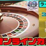 6月3回目【オンラインカジノ】【コニベット】