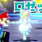 【ゲーム遊び】#64 スーパーマリオ3Dワールド 星-2 はじめてのロゼッタ はじめての3Dワールドを2人でいくぞ!【アナケナ&カルちゃん】Super Mario 3D World