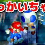 【ゲーム遊び】#69 スーパーマリオ3Dワールド 星-7 マリオとキノピオのでっかいちゃんw はじめての3Dワールドを2人でいくぞ!【アナケナ&カルちゃん】Super Mario 3D World